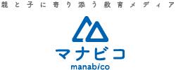 マナビコ manabico